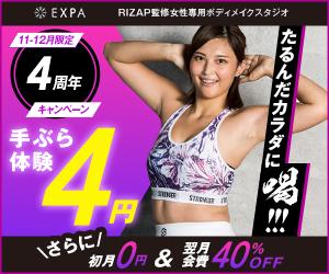 RIZAP EXPA(エクスパ)