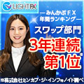 トレイダーズ証券【LIGHT FX】