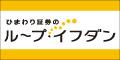 ひまわり証券【ひまわりFX・エコトレFX】