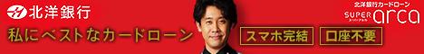 北洋銀行カードローン「スーパーアルカ」※北海道エリア限定