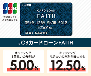 JCB FAITH