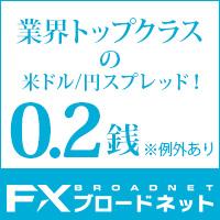 初めてのFX取引[FXブロードネット]
