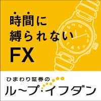 ひまわり証券【エコトレFX】