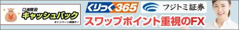 くりっく365