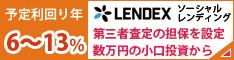 LENDEX