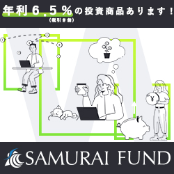 SAMURAI FUND