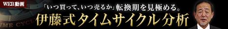 伊藤寿彦 タイムサイクル分析