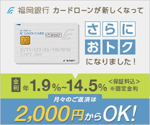 福岡銀行カードローン「ふくぎんカードローン」