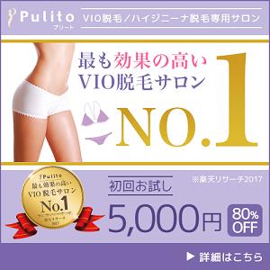 Pulito(プリート) 新規来店