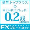 FXブロードネット(ブロードライトコース)