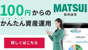 松井証券・投信工房