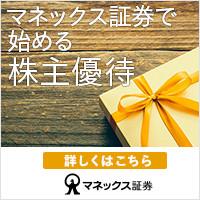 マネックス証券 株主優待