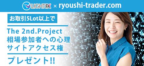 トレイダーズ証券株式会社(LIGHT FX)_タイアップ2nd
