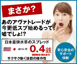 アヴァトレード・ジャパン【MT5】
