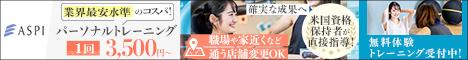 パーソナルトレーニングジム【ASPIREST】