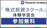 株式投資スクール