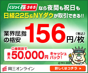 岡三オンライン証券 くりっく株365