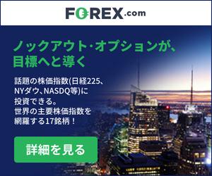FOREX.com(ノックアウトオプション)