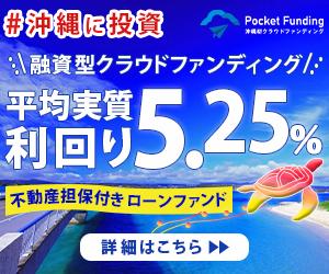 Pocket Funding