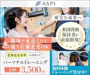 パーソナルジム【ASPI】