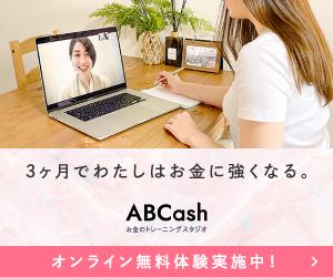 ABCash(エービーキャッシュ)