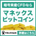 暗号資産CFD
