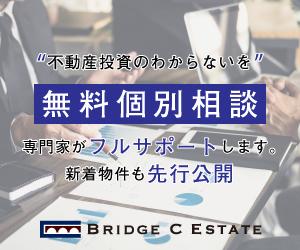 ブリッジ・シー・エステート