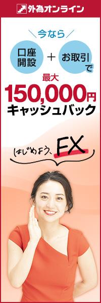 外国為替証拠金取引の外為オンライン口座開設申込