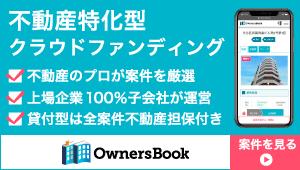 OwnersBook