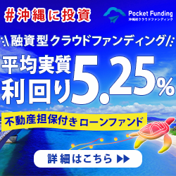 Pocket Funding