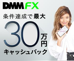 DMM FX バナー