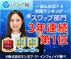 LIGHTFX バナー