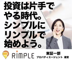 Rimple(リンプル)