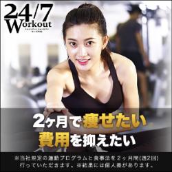 【初回限定】24/7ワークアウト「無料カウンセリング&全額返金保証」キャンペーン