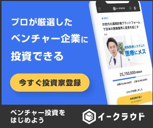 【新規口座開設限定】イークラウド「高額キャッシュバック」プレゼントキャンペーン